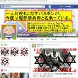 『アンチHSで悪魔信者のポンキチが、フェイスブックに再登録』の画像