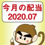 『2020.07今月の配当集計! (* ̄∇ ̄*)エヘヘ』の画像