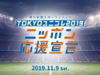 【日向坂46】「TOKYOユニコレ2019 ニッポン応援宣言」ゲストに決定!!影ちゃんがいれば・・・・・