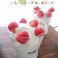 糖質オフ・低カロリー~いちごのヨーグルトホイップ