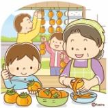 『【クリップアート】干し柿を作る子供と家族のイラスト』の画像