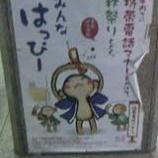 『(大坂)座布団一枚』の画像
