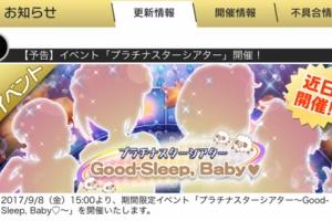 【ミリシタ】9月8日15時からイベント『プラチナスターシアター ~Good-Sleep, Baby♡~』開催!