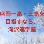 滝沢進学塾の塾長ブログ