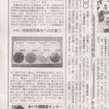 『東海愛知新聞連載55回【補聴器電池への注意①】』の画像