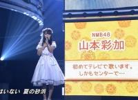 NMB48 山本彩加センターで「僕はいない」を披露!【ベストヒット歌謡祭】