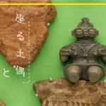 人気ガチャフィギュア「座る」シリーズにまさかの「座る土偶と埴輪」が登場!