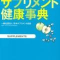 2019/4/29「ここが知りたい健康サプリメント活用術」特別講演