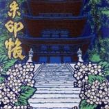 『【御朱印帳/富山】日石寺の御朱印帳』の画像