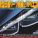 『最新型日産リーフ発表(2)/NPOエコレボ』の画像