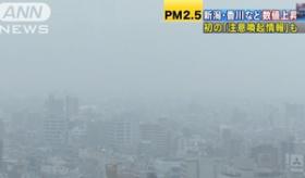 【世界の中国】   大阪府で 中国からの大気物質中の「PM2.5」の濃度が一定を超えたため、初の注意喚起。   海外の反応