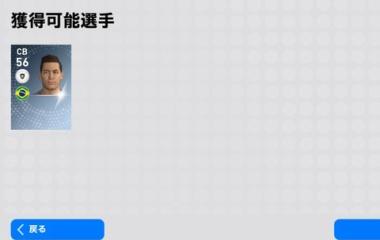 『【ウイイレアプリ2019】ドロップしやすいスカウトを使ってドロップ確定!その他南米編Part2!!』の画像