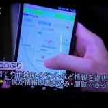 『戸田市のスマホアプリ「tocoぷり」がNHKニュースで紹介されました』の画像