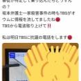 Twitter「TBSが安倍首相の私邸の外観をモザイクなしで報道。暴徒が特定して乗り込んだらどうするんだ」→ 3時間で8000いいね!