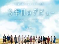 【日向坂46】いよいよ明日公開!!『3年目のデビュー』週間ランキング1位くるか!?