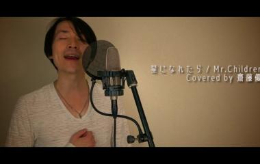 『[liveinfo]Mr.Children 「星になれたら」カバー曲の動画をアップロードしました♬』の画像