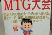 【カードゲーム】MTGの無差別級大会wwwwwwwwwwwwwww