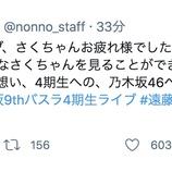 『【乃木坂46】この内容はホンモノだなwww ノンノの中の人、4期生ライブの感想がガチすぎる件wwwwww』の画像