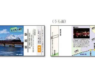 【JR北海道】「北の大地の入場券」発売を発表(2020.7.18~)「わがまちご当地入場券」の後継企画で、裏面はJR北海道路線図を再現