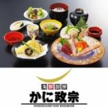 『海鮮厨房 「かに政宗 本町店」 政宗セット・晩酌セットの内容 』の画像