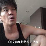 『完璧なガチオタでワロタwww 武井壮 公式YouTube『乃木坂46の攻略法』動画公開wwwwww』の画像
