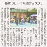 『(産経新聞)あす「荒川・下水道フェスタ」』の画像
