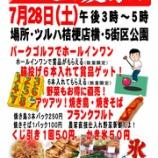 『7月28日八区夏祭り開催!』の画像