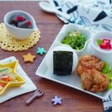 『プチプラのお皿ランチ・わさび唐揚げとピリ辛こんにゃく、青梗菜のお花のお浸し、イチゴのプリン』の画像