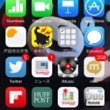 『戸田市スマホアプリ「tocoぷり」の利用が始まりました(インストール・登録編)』の画像