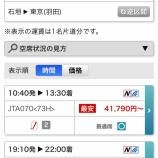 『JTAの石垣→羽田をお得に手に入れる裏技。但し秋田への旅行が必要です。』の画像