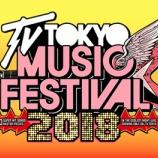 『【乃木坂46】『テレ東音楽祭2018』110名の観覧招待が決定!!!!』の画像