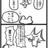 【四コマ漫画】「韓日両国は価値と利害を共有する大切な隣国だ」