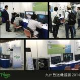 『九州放送機器展2014終了いたしました!』の画像