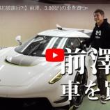 『ZOZO創業者の前澤友作氏「3.8億円の車を買う」から学ぶ投資哲学』の画像