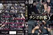 KKK-060 チンポ折檻3
