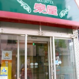 『JAL×はんつ遠藤コラボ企画【釧路編】2日め・スパカツ(泉屋)』の画像