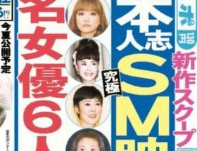 松本人志、結局エロ頼み 新作は6人の女優を使ったSM映画