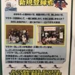 sports club Hakuwa 公式Blog.