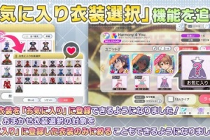 【ミリシタ】「お気に入り衣装選択」「イチオシ衣装」機能実装!