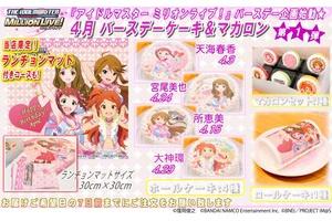 【グリマス】4月生まれのアイドルのバースデーケーキ&マカロンが「プリロール」より発売!
