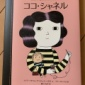 新刊「小さなひとりの大きなゆめ ココ・シャネル」