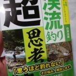 『【あめご釣り行っちょった6回目】例の本♥チラ見♥して行った結果』の画像