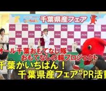『【動画】千葉がいちばん!千葉県産フェア オール千葉おもてなし隊 おもてなしの輪プロジェクト』の画像