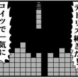 『テトリス棒からの・・・』の画像