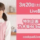 『超速報!!!特別番組『乃木坂46 Sweets Party』配信決定!!!!!!!!!!!!キタ━━━━(゚∀゚)━━━━!!!』の画像