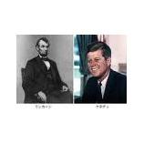 『リンカーンとケネディの不思議な一致』の画像