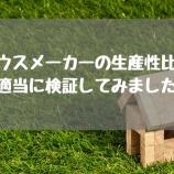 『ハウスメーカーの生産性比較を適当に検証してみました。』の画像