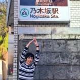 『【乃木坂46】小松陽平選手、ついにいくちゃんの舞台に参戦wwwwww』の画像