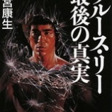 『Bruce Lee the Last Truth』の画像