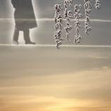 『賢治の道』の画像